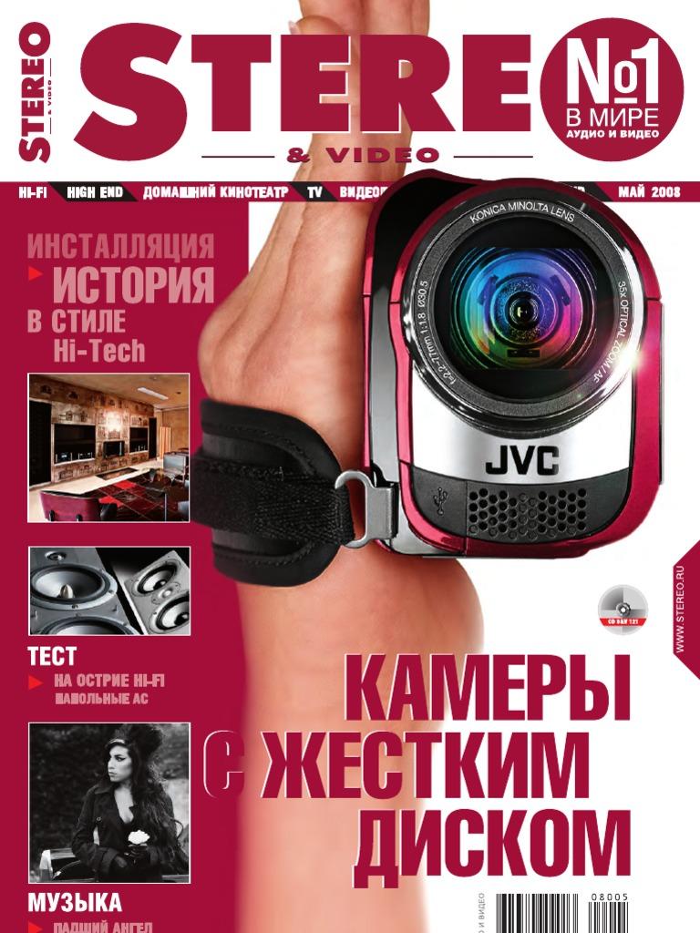 Stereo Video 05 2008 dfaad50b73f