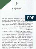 עורך דין יוסי כהן - תיבת הכסף - פרק 9