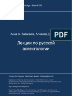 Shmelev Aspektologi