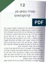"""עו""""ד יוסי כהן - פרק 12 מתוך הספר תיבת הכסף"""