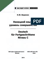 Н.Ф. Бориско. Немецкий язык. Уровень совершенства
