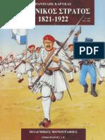Ελληνικός Στρατός 1821-1922