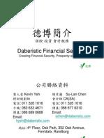 Company Profile 2009 Chinese