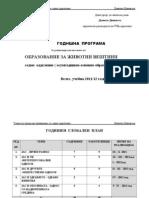 OZV-VII