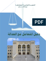 Guide de Justice