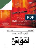 Naqoosh - Mir Anees Number