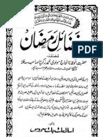 Fazail e Ramzan UrduByShaykhMuhammadZakariyyaKandhelvir.A
