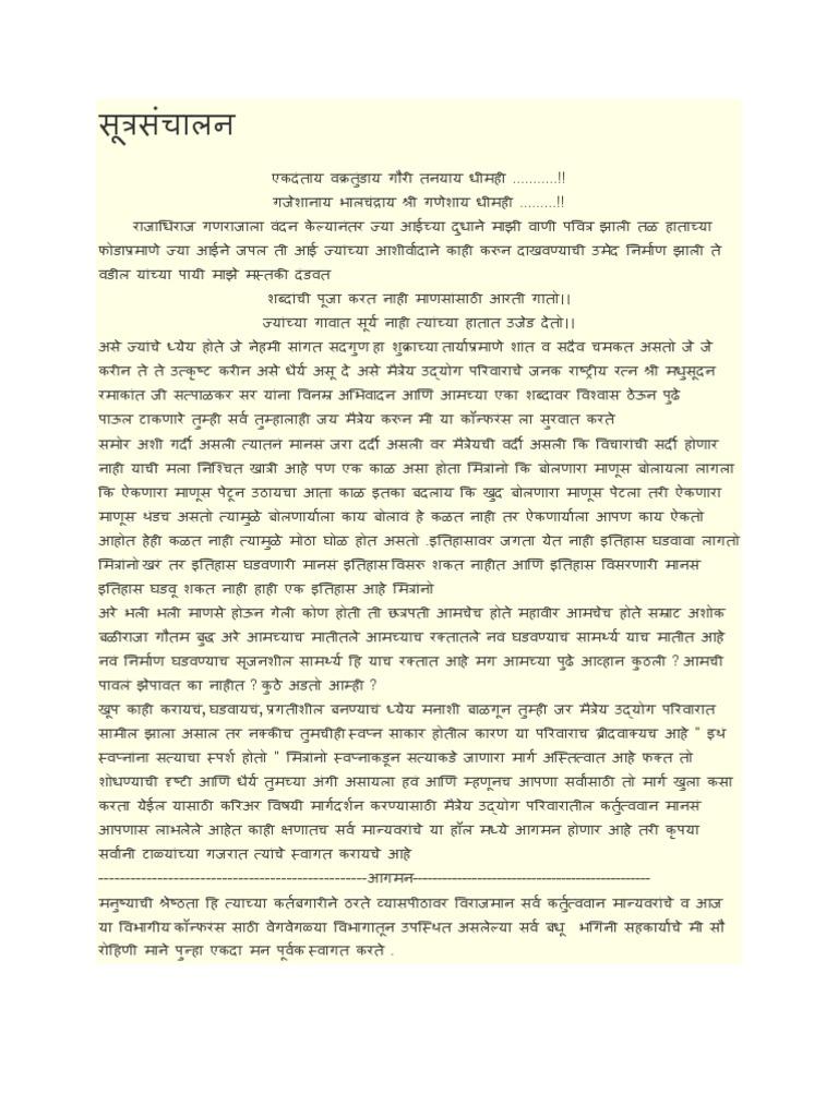 garudzep book marathi pdf free download