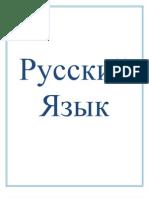 Русский Язык (Curso de ruso)