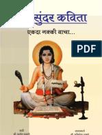 Ek Sundar Kavita