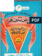 Biyaz Taskeen Vol 4