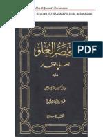 Kitab Mukhtashar Al-'Ulluw