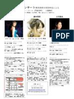 2013年9月有森先生門下芸大四年生三人のコンサート
