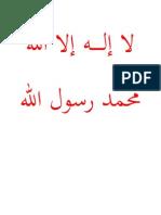 لا إلــــــه إلا الله محمد رسول الله