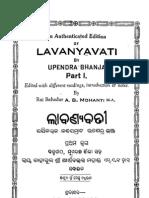 Lavanyavathi_-_Upendra_Bhanja