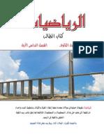كتاب الرياضيات للصف الأول الثانوى المنهج الجديد 2014