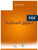 Property Rights BY ARMEN ALCHIAN حقوق الملكية أرمين ألشيان