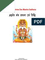 Brahma Deva Sadhana (Brahma deva mantra,Brahma Gayatri,Brahma Deva Kavacham,Brahma Deva Stotra,Brahmastra Mantra) (श्री ब्रह्मदेव मंत्र साधना)