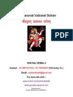 Shri Hanuman Vadvanal Stotra (श्री हनुमान वडवानल स्तोत्र pdf)