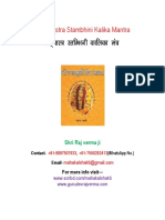 Brahmastra Stambhini Kali Vidya Mantra