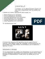 SIXY- ΔΙΑΦΟΡΕΣ GENERATION Y-X