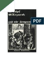 Μαρξ Ένγκελς για τον Aναρχισμό