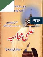 Justice Karam Shah Ka Ilmi Muhasiba