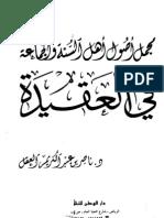 Mujmal Ushul Ahlus Sunnah