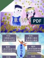 儿童文学教程- 童诗欣赏