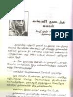Kanneer Thudaitha Mahan