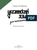 Украинский язык для начинающих_З. Терлак, О. Сербеньска (учебное пособие)