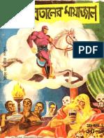 Bengali Indrajal Comics-006 - Betaler Mayajal