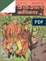 Bengali Indrajal Comics-V20N13 - Gobhir Bone Sabdhan Part II