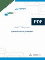 Руководство по установке SmartPTT Enterprise