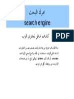 آلية عمل محركات البحث How Search Engines Crawling The Web