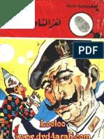 106-لغز الشاويش فرقع