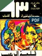 Copy (2) of 2-الشياطين 13 - قلعة الرعب