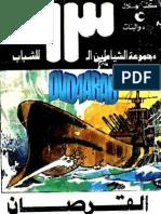 Copy of big القرصان