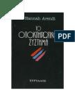 To Oloklirotiko Sistima - Hannah Arendt