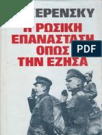 93631652-Αλέξανδρος-Κερένσκυ-Η-Ρωσική-Επανάσταση-όπως-την-έζησα