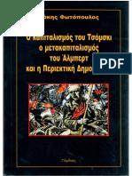 Ο Καπιταλισμός του Τσόμσκι, ο μετακαπιταλισμός του Άλμπερτ και η Περιεκτική Δημοκρατία - T. Φωτόπουλος