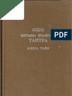 Ошо - Книга Таин. Том-1