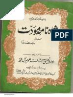 Shah Nama-e-Muaddat