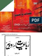 Rubaiyat Mirza Dabeer