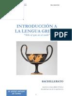 elgriegoenfichas-1bachillerato-120627145415-phpapp01