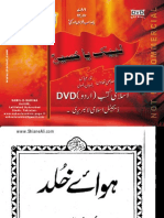 Hawa-e-Khuld