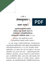 Sesha Samucchayam Chapter - 01