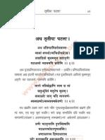 Sesha Samucchayam Chapter - 03