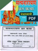 Saty Narayan Vrat Katha (Thakur Prasad)