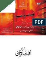 Asaan Lughat-ul-Quran